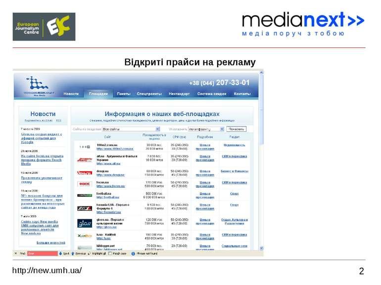 2 Відкриті прайси на рекламу http://new.umh.ua/