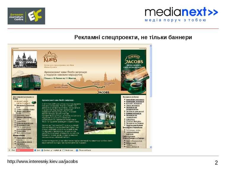 2 Рекламні спецпроекти, не тільки баннери http://www.interesniy.kiev.ua/jacobs