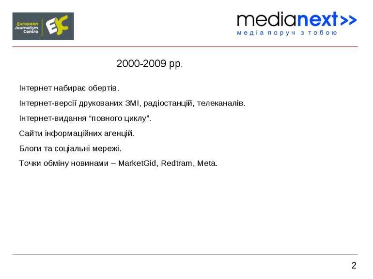 2 2000-2009 рр. Інтернет набирає обертів. Інтернет-версії друкованих ЗМІ, рад...