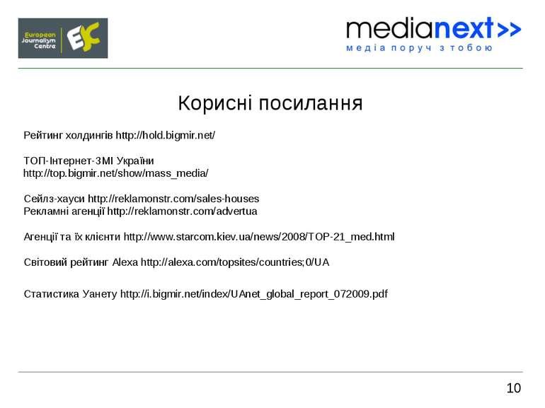 Корисні посилання 10 Рейтинг холдингів http://hold.bigmir.net/ ТОП-Інтернет-З...