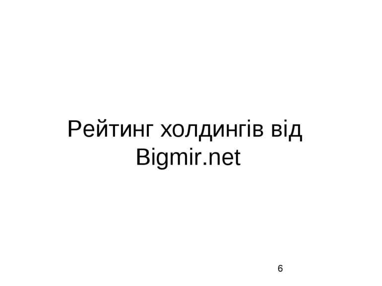 Рейтинг холдингів від Bigmir.net