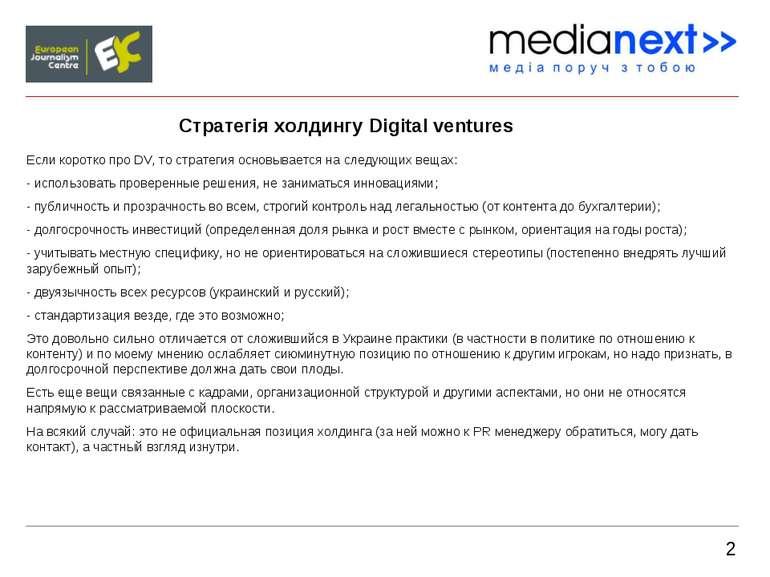 2 Стратегія холдингу Digital ventures Если коротко про DV, то стратегия основ...