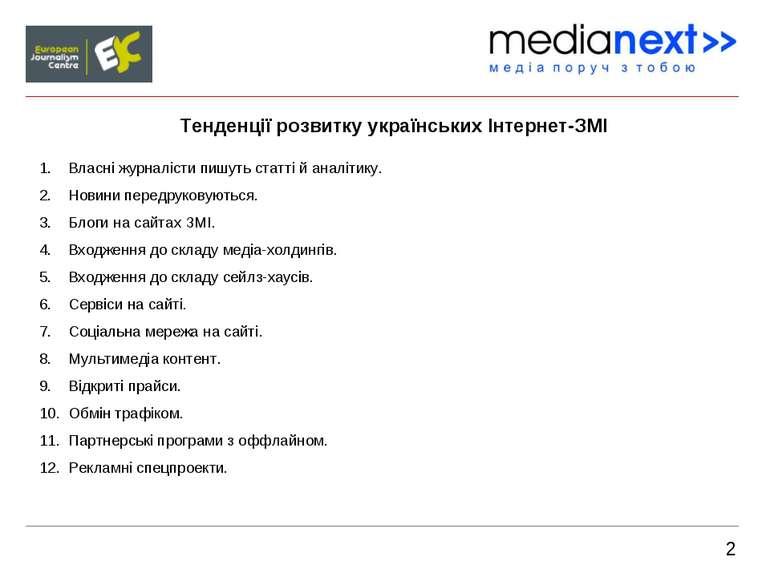 2 Тенденції розвитку українських Інтернет-ЗМІ Власні журналісти пишуть статті...