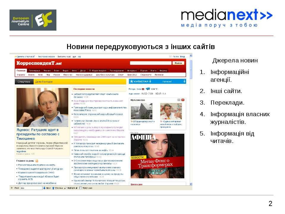2 Новини передруковуються з інших сайтів Джерела новин Інформаційні агенції. ...