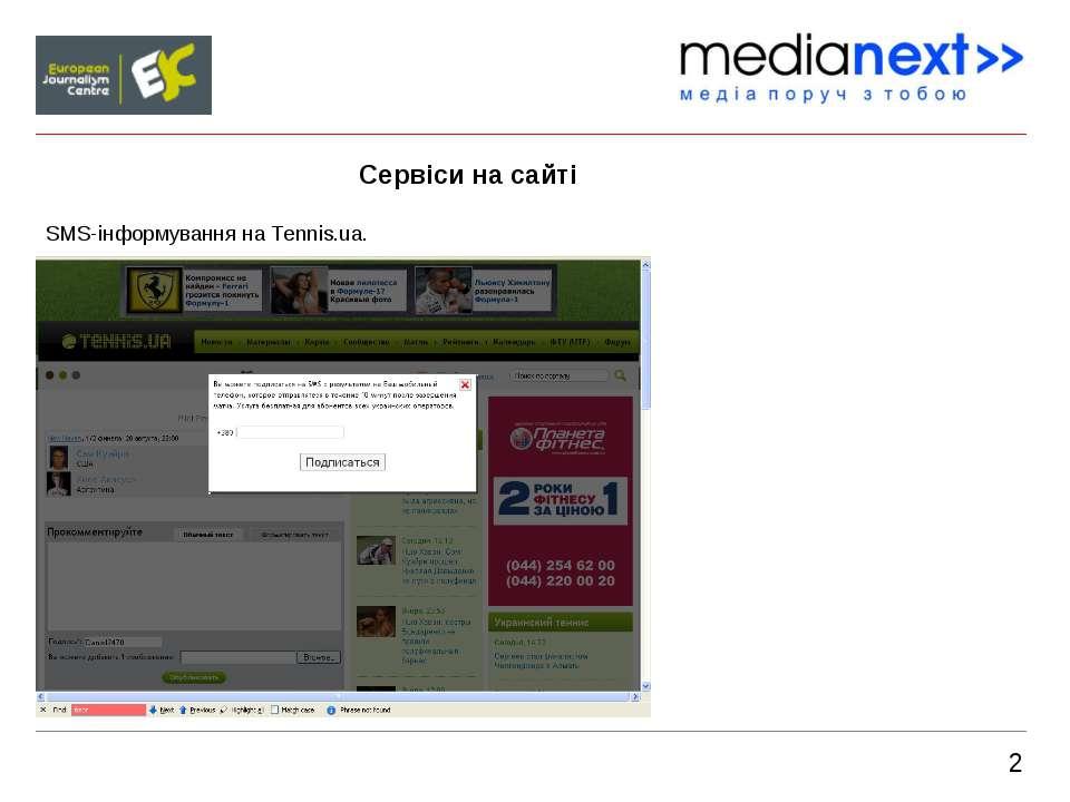 2 Сервіси на сайті SMS-інформування на Tennis.ua.