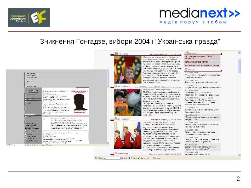 """2 Зникнення Гонгадзе, вибори 2004 і """"Українська правда"""""""