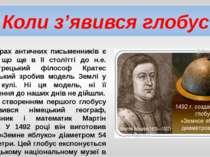Коли з'явився глобус? У творах античних письменників є згадка, що ще в ІІ сто...