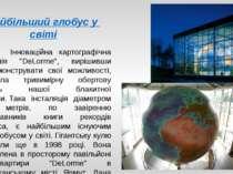 """Найбільший глобус у світі Інноваційна картографічна компанія """"DeLorme"""", виріш..."""