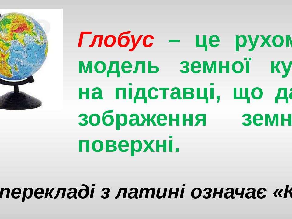 Глобус – це рухома модель земної кулі на підставці, що дає зображення земної ...