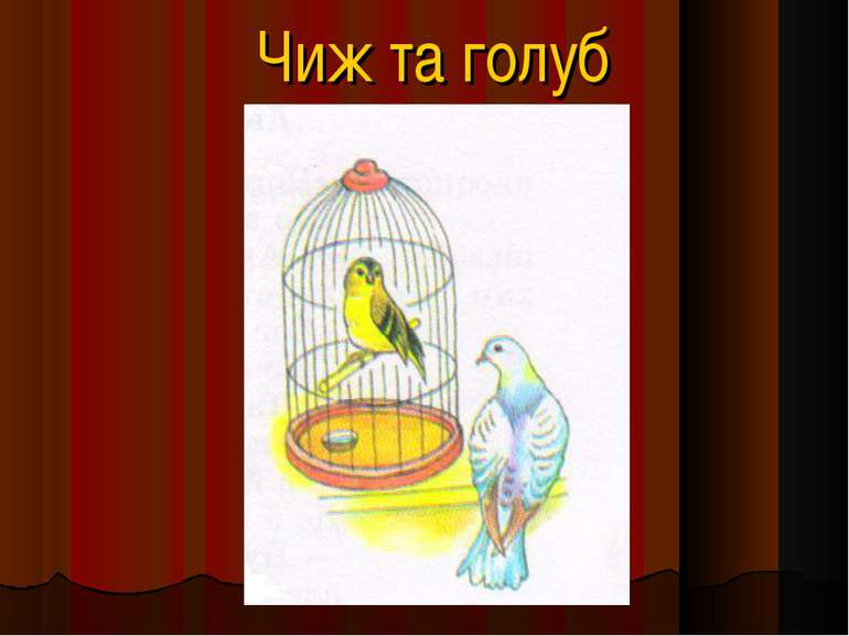 Чиж та голуб