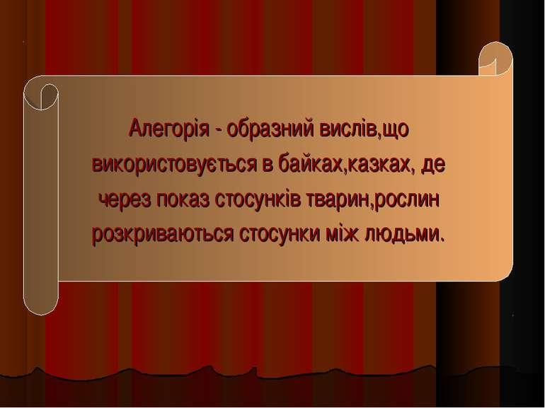 Алегорія - образний вислів,що використовується в байках,казках, де через пока...