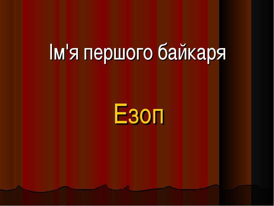 Ім'я першого байкаря Езоп