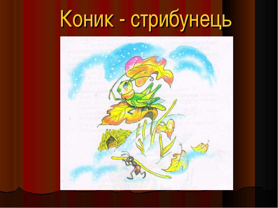 Коник - стрибунець