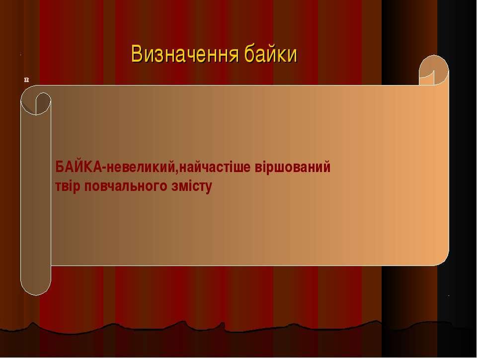 Визначення байки БАЙКА-невеликий,найчастіше віршований твір повчального змісту