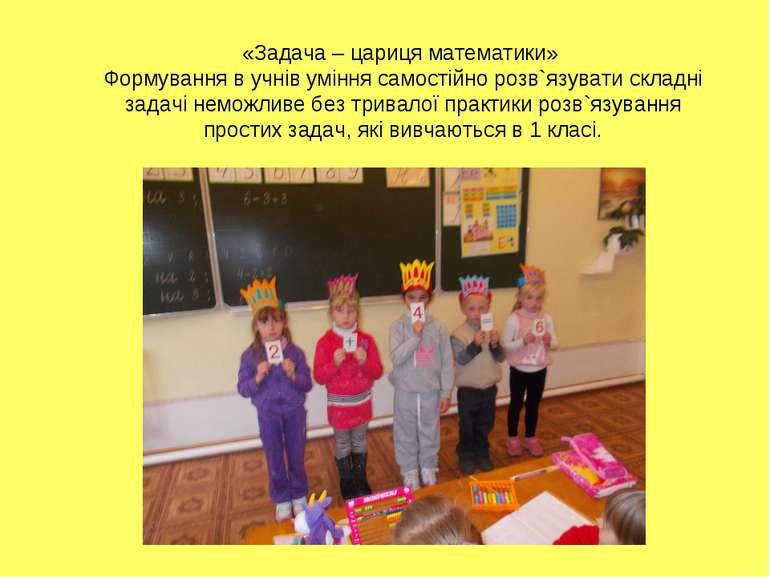 «Задача – цариця математики» Формування в учнів уміння самостійно розв`язуват...