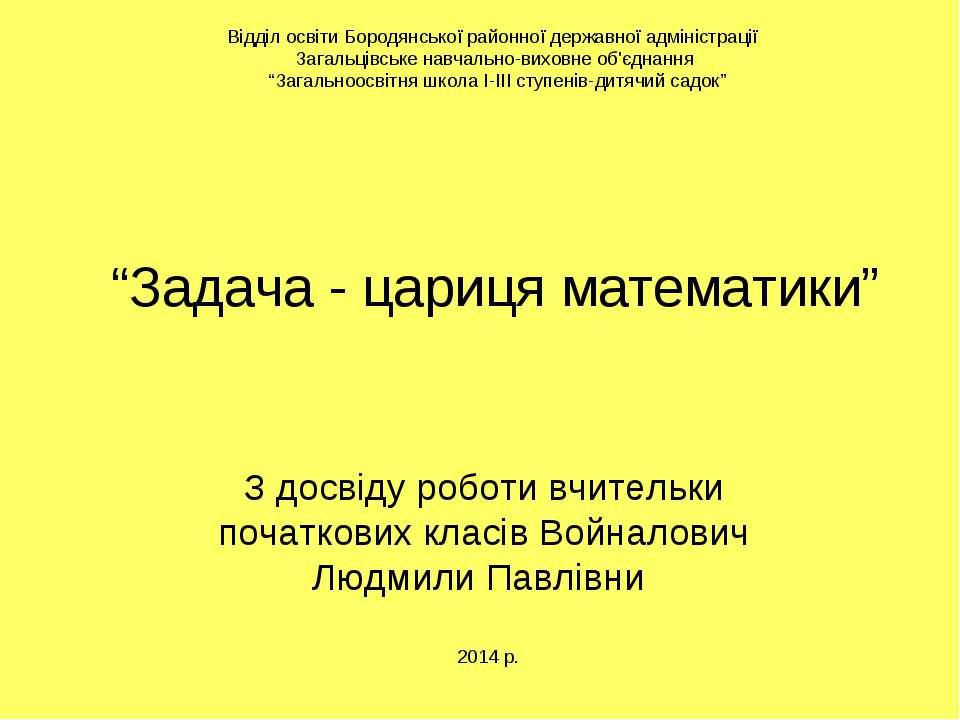 Відділ освіти Бородянської районної державної адміністрації Загальцівське нав...