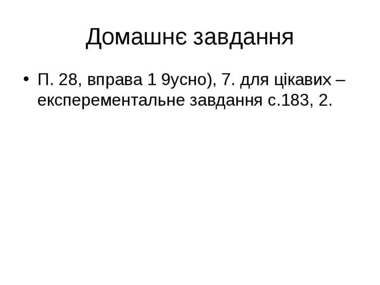 Домашнє завдання П. 28, вправа 1 9усно), 7. для цікавих –експерементальне зав...
