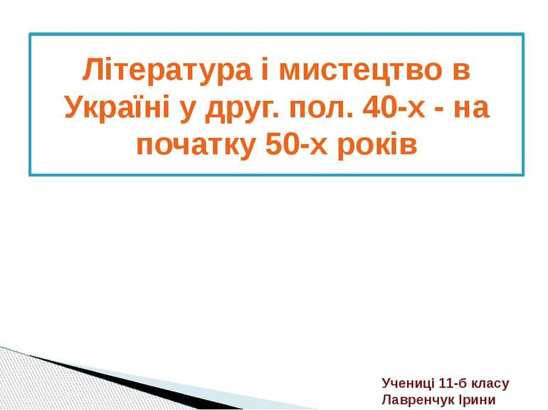 Література і мистецтво в Україні у друг. пол. 40-х - на початку 50-х років Уч...