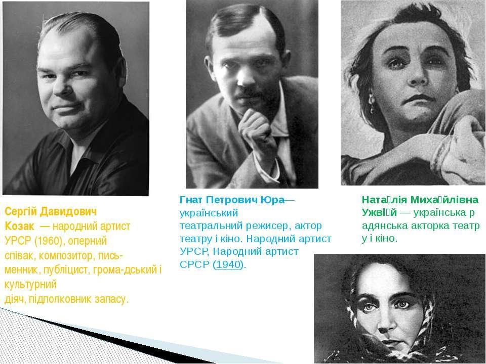 Сергій Давидович Козак—народний артист УРСР(1960),оперний співак,композ...