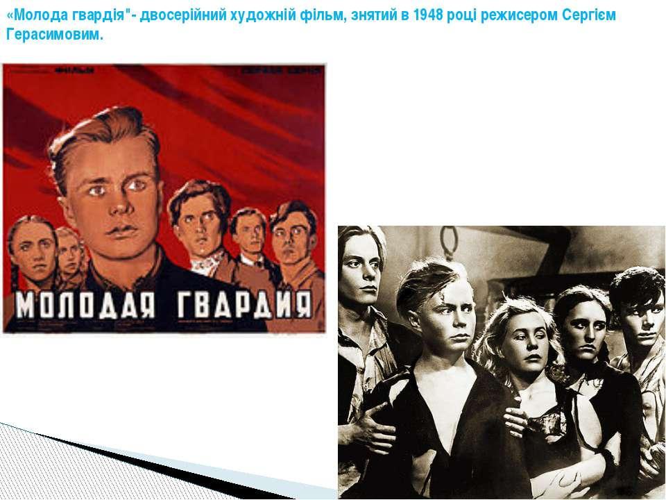 """«Молода гвардія""""- двосерійнийхудожній фільм, знятий в 1948 році режисером Се..."""