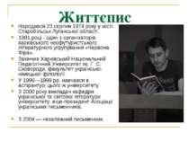 Життєпис Народився 23 серпня 1974 року у місті Старобільськ Луганської област...