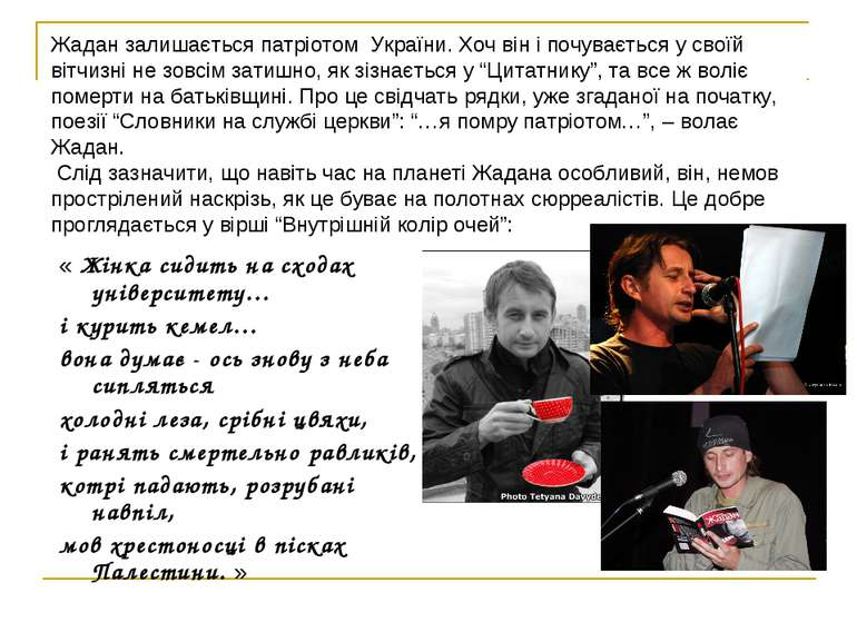 Жадан залишається патріотом України. Хоч він і почувається у своїй вітчизні н...