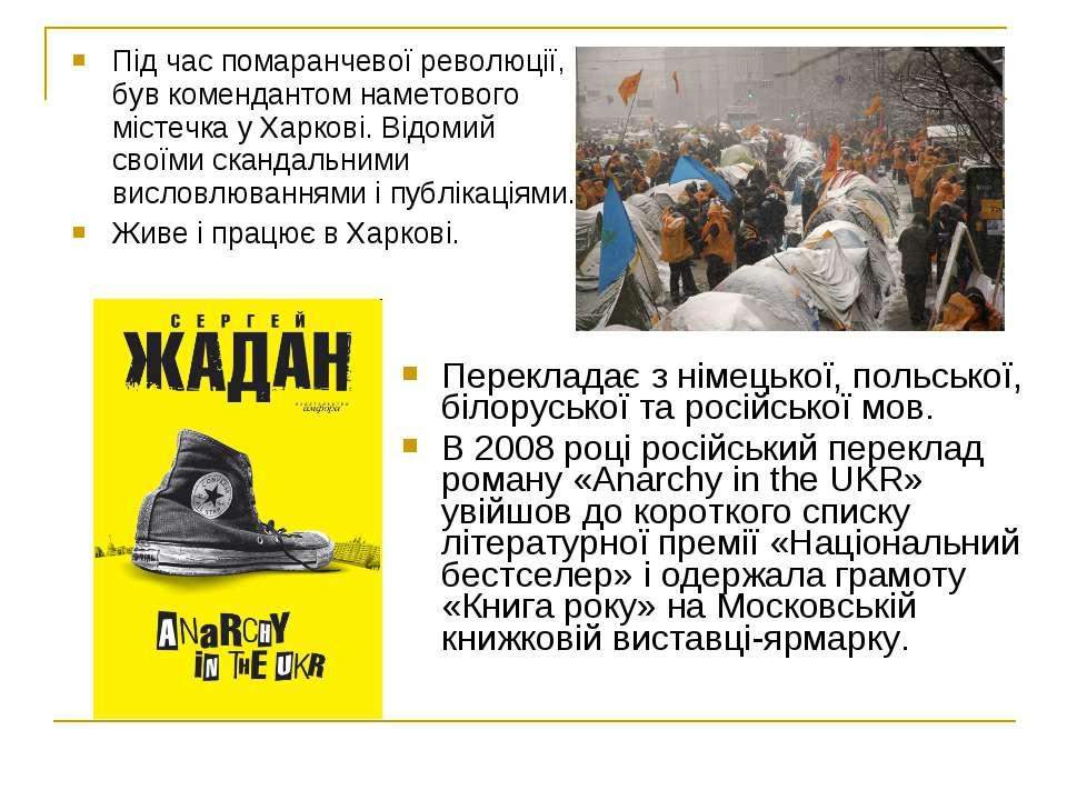 Під час помаранчевої революції, був комендантом наметового містечка у Харкові...