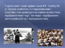 У центрі уваги «нової драми» кінця ХІХ - початку XX ст. постала особистість з...