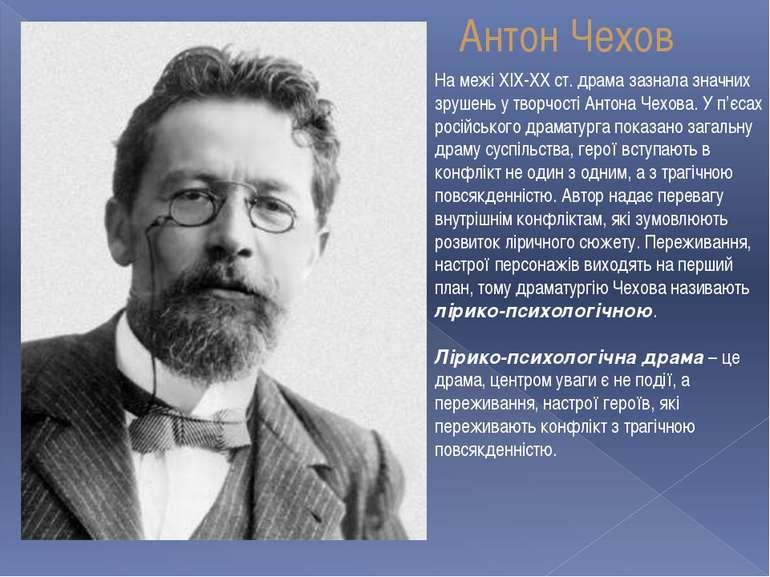 Антон Чехов На межі ХІХ-ХХ ст. драма зазнала значних зрушень у творчості Анто...