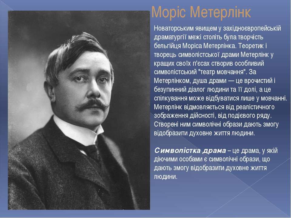 Моріс Метерлінк Новаторським явищем у західноєвропейській драматургії межі ст...