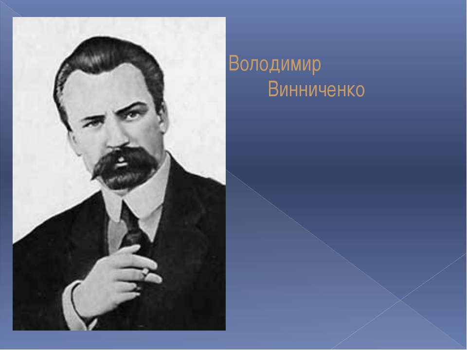 Володимир Винниченко
