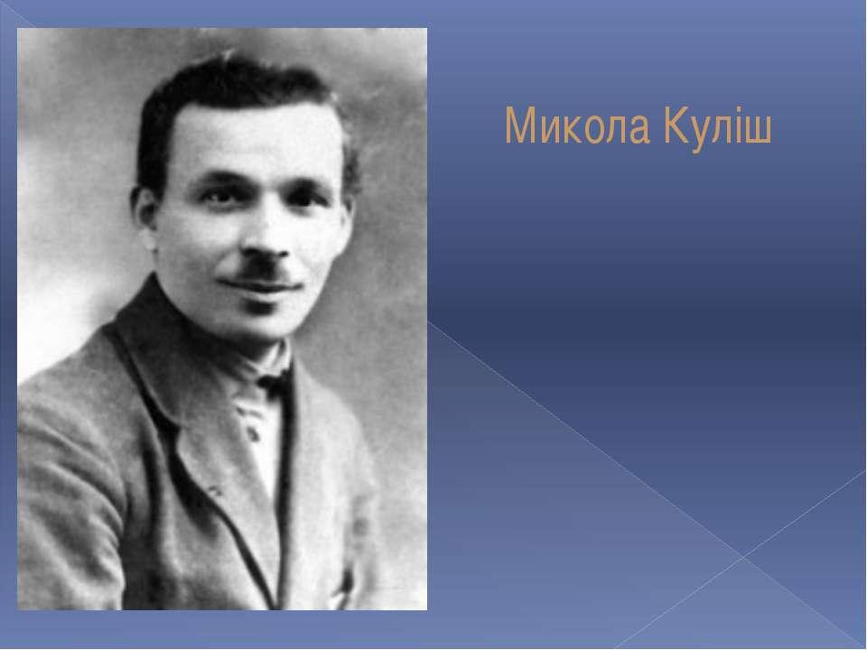 Микола Куліш