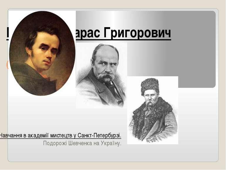 Шевченко Тарас Григорович (1814-1861) Навчання в академії мистецтв у Санкт-Пе...