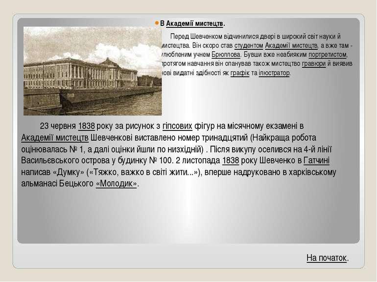 В Академії мистецтв. Перед Шевченком відчинилися двері в широкий світ науки й...
