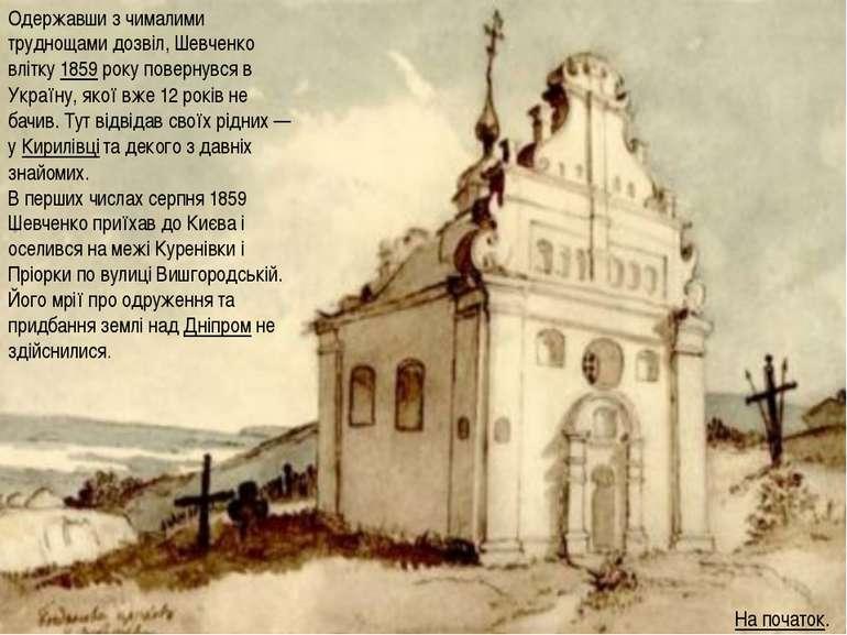 Шевченка втретє заарештува-ли і після Кількара-зових допитів зобов'язали пове...