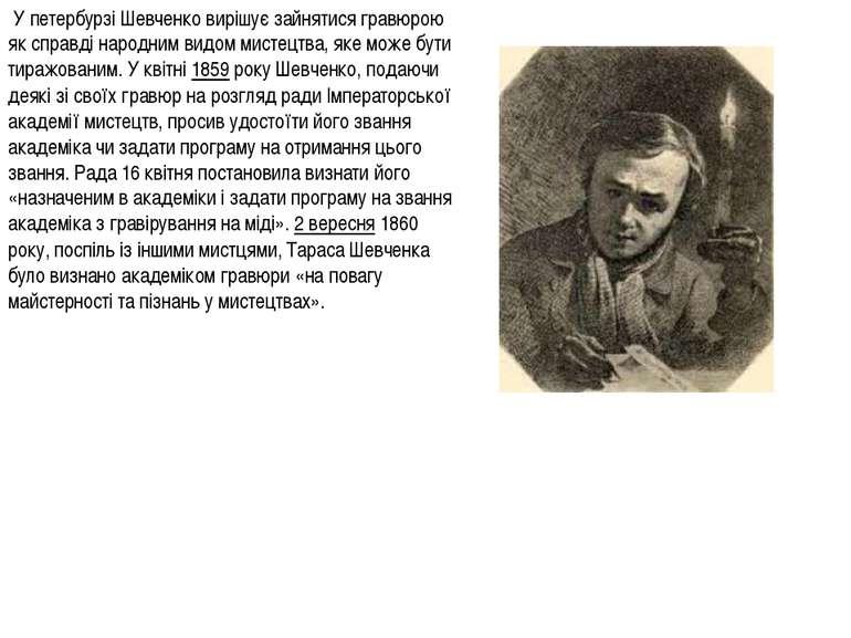 Бувши вже хворим, Шевченко взяв участь у підготовці першого числа журналу «Ос...