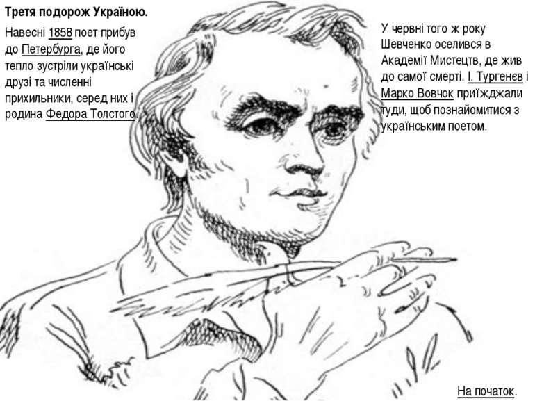 Одержавши з чималими труднощами дозвіл, Шевченко влітку 1859 року повернувся ...