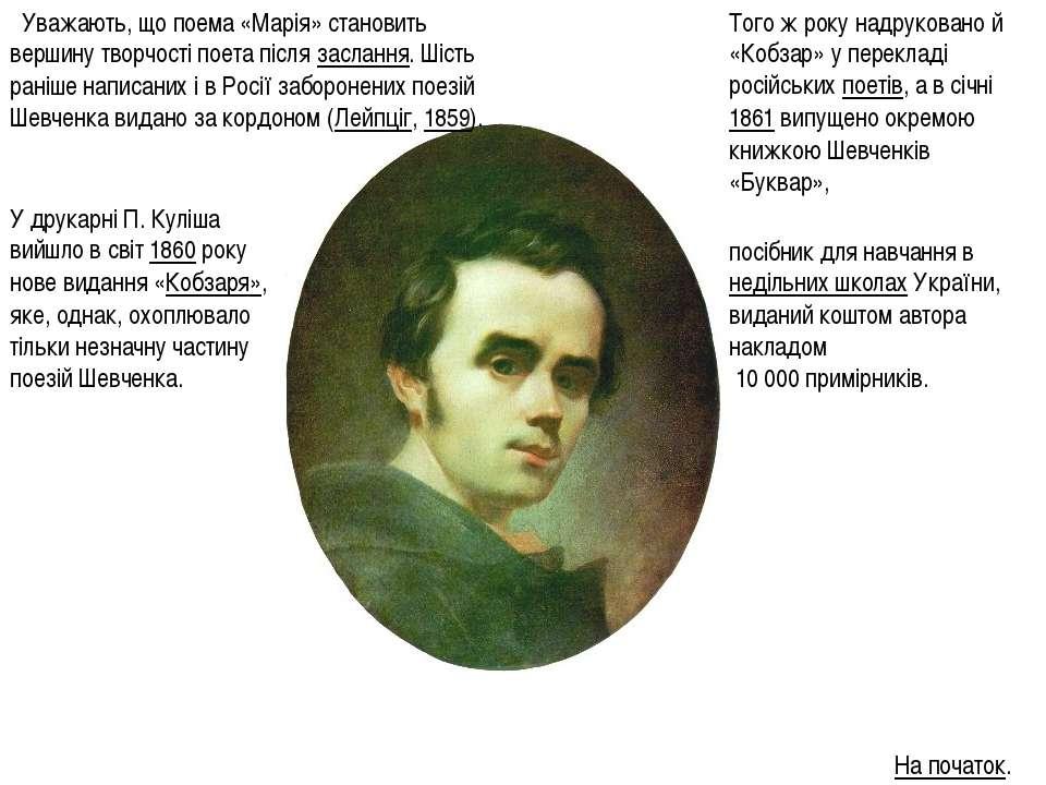 У петербурзі Шевченко вирішує зайнятися гравюрою як справді народним видом ми...