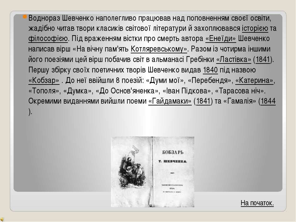 я Перша подорож Україною. 13 травня (25 травня) 1843 року Шевченко з Петербур...