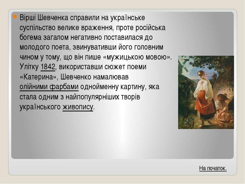 Вірші Шевченка справили на українське суспільство велике враження, проте росі...