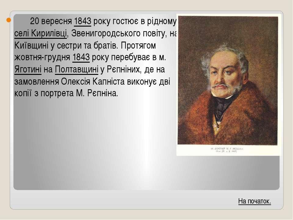 Друга подорож Україною. 31 березня 1845 року Шевченко виїхав з Петербурга чер...