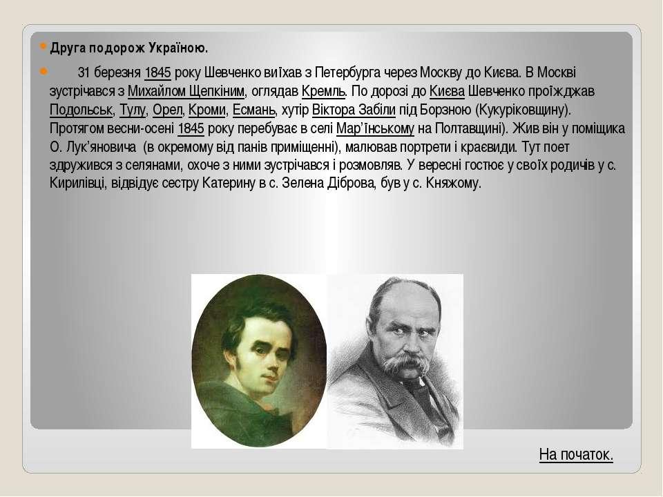 Ставши співробітником Київської Археографічної Комісії, Шевченко багато подор...