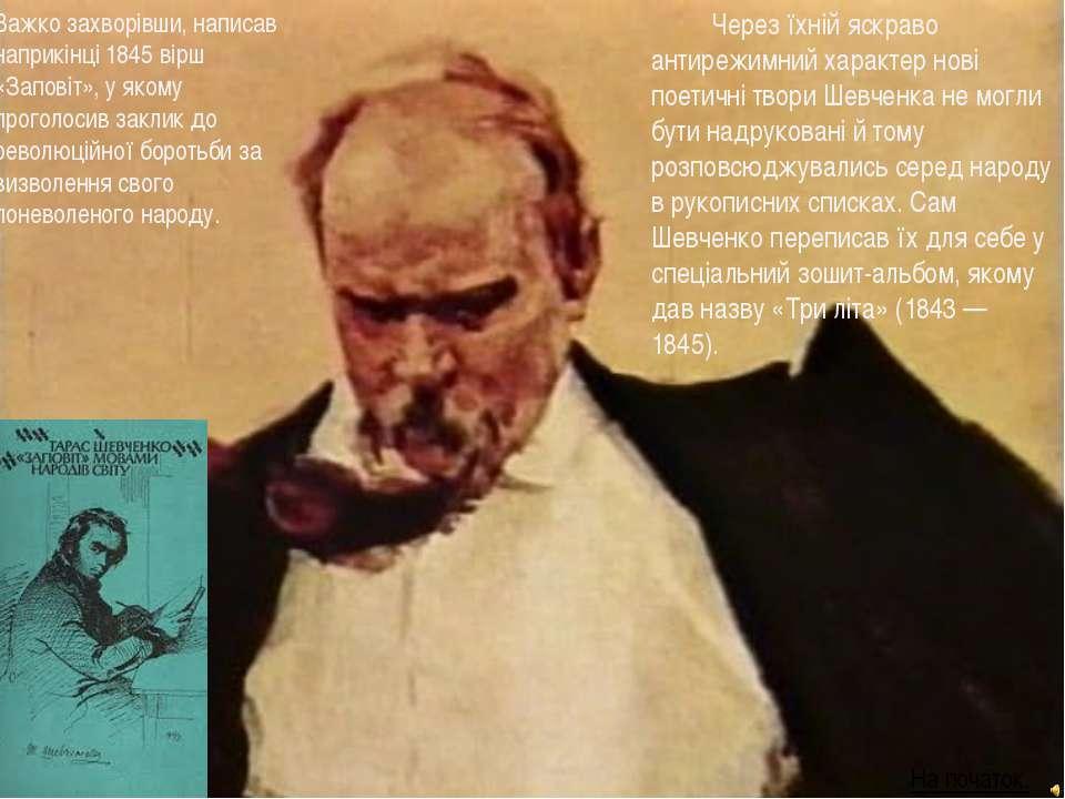 Третя подорож Україною. Навесні 1858 поет прибув до Петербурга, де його тепло...