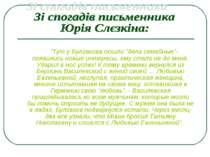 """""""Тут у Булгакова пошли """"дела семейные""""- появились новые интересы, ему стало н..."""