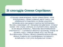 Зі спогадів Олени Сергіївни: «Слушали замечательно, после чтения долго, стоя,...