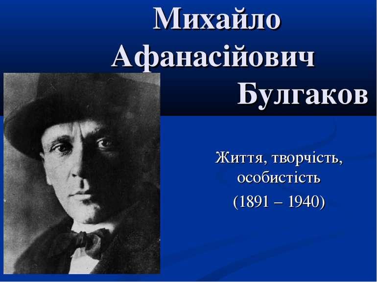 Михайло Афанасійович Булгаков Життя, творчість, особистість (1891 – 1940)