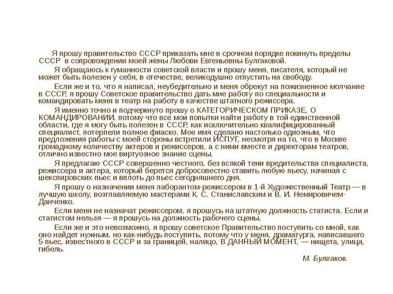 Я прошу правительство СССР приказать мне в срочном порядке покинуть пределы С...