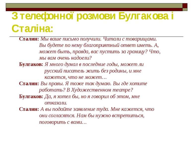 З телефонної розмови Булгакова і Сталіна: Сталин: Мы ваше письмо получили. Чи...