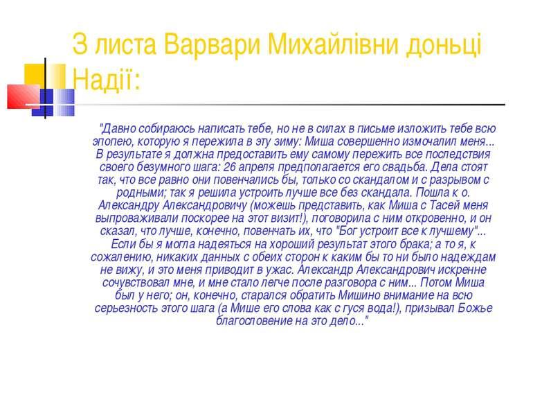 """З листа Варвари Михайлівни доньці Надії: """"Давно собираюсь написать тебе, но н..."""