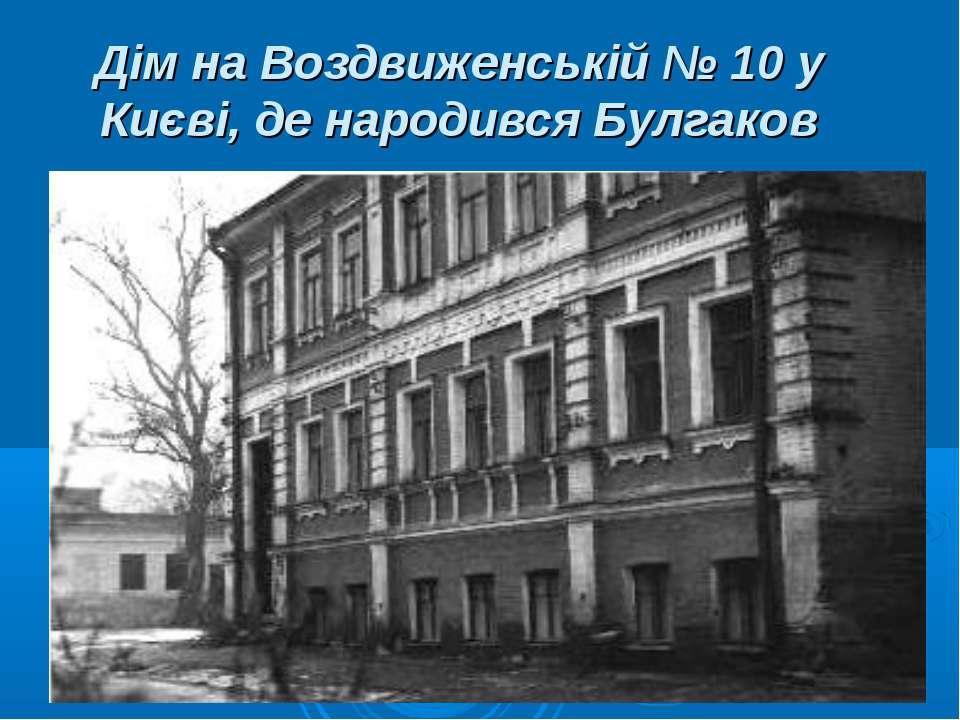 Дім на Воздвиженській № 10 у Києві, де народився Булгаков